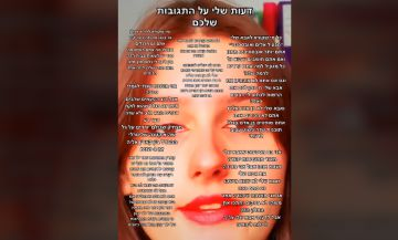 הבת של רמי ורד מגנה על אביה אבא שלי לא אדם רע ולא אלים, ואני חושבת שהוא כן צריך לסלוח ליהודה