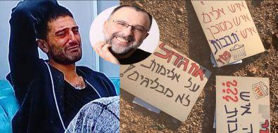 הלם תומכי יהודה לא מוותרים ברגעים אלו בלאגן מול בית האח הגדול