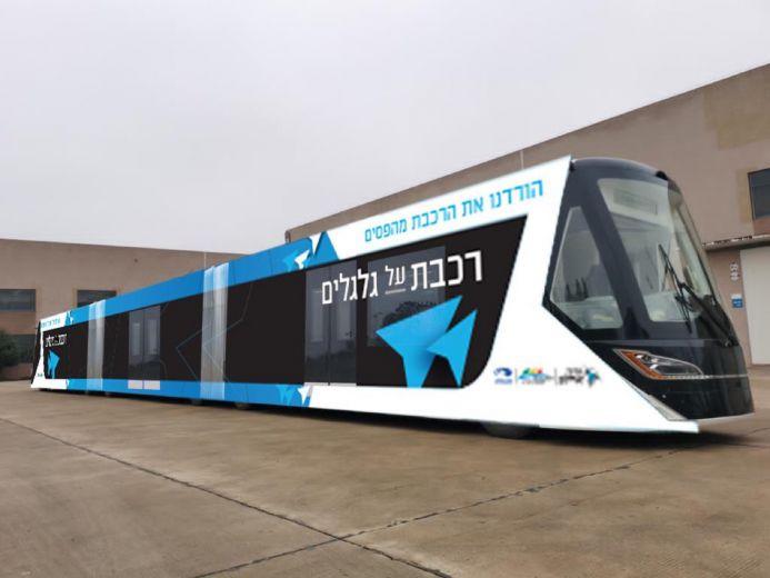 לראשונה בישראל - ״רכבת על גלגלים״